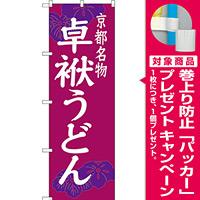のぼり旗 卓袱うどん 京都名物 (SNB-3501) [プレゼント付]