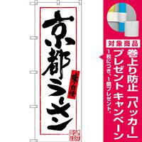 のぼり旗 京都ラーメン (SNB-3503) [プレゼント付]