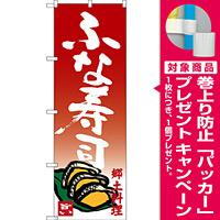 のぼり旗 ふな寿司 郷土料理 (SNB-3508) [プレゼント付]