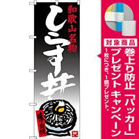 のぼり旗 しらす丼 和歌山名物 (SNB-3513) [プレゼント付]