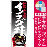 のぼり旗 イノブタ丼 和歌山名物 (SNB-3514) [プレゼント付]