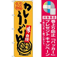 のぼり旗 名古屋名物 カレーうどん (SNB-3530) [プレゼント付]