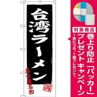 のぼり旗 台湾ラーメン 名古屋名物 (SNB-3531) [プレゼント付]