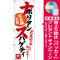 のぼり旗 ナポリタンスパゲティ 名古屋名物 (白) (SNB-3533) [プレゼント付]