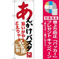 のぼり旗 あんかけパスタ 名古屋名物 (SNB-3536) [プレゼント付]
