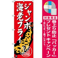のぼり旗 ジャンボ海老フライ 名古屋名物 (SNB-3543) [プレゼント付]