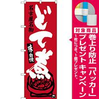 のぼり旗 どて煮 名古屋名物 (SNB-3545) [プレゼント付]