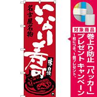 のぼり旗 いなり寿司 名古屋名物 (SNB-3553) [プレゼント付]
