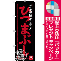 のぼり旗 ご当地グルメ ひつまぶし 名古屋名物 (SNB-3555) [プレゼント付]