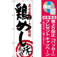 のぼり旗 鶏めし 名古屋コーチン使用 (SNB-3558) [プレゼント付]