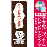 のぼり旗 モーニングやってます (茶) (SNB-3561) [プレゼント付]