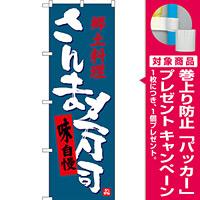 のぼり旗 さんま寿司 郷土料理 (SNB-3565) [プレゼント付]