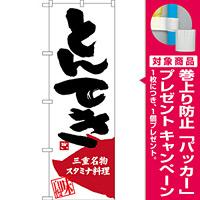 のぼり旗 とんてき 三重名物 スタミナ料理 (SNB-3572) [プレゼント付]