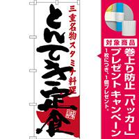 のぼり旗 とんてき定食 三重名物 スタミナ料理 (SNB-3573) [プレゼント付]