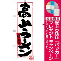 のぼり旗 高山ラーメン (SNB-3574) [プレゼント付]