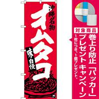 のぼり旗 オムタコ 沖縄名物 (SNB-3614) [プレゼント付]