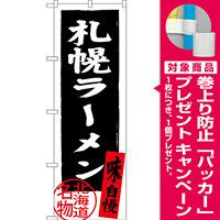 のぼり旗 札幌ラーメン 北海道名物 (黒) (SNB-3622) [プレゼント付]