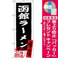 のぼり旗 函館ラーメン 北海道名物 (黒) (SNB-3623) [プレゼント付]