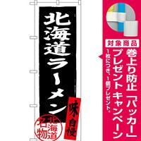 のぼり旗 北海道ラーメン 北海道名物 (黒) (SNB-3625) [プレゼント付]