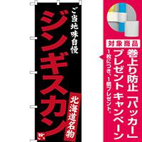 のぼり旗 ジンギスカン ご当地味自慢 北海道名物 (黒) (SNB-3634) [プレゼント付]