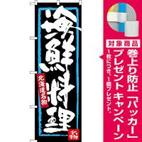 のぼり旗 海鮮料理 北海道名物 (SNB-3636) [プレゼント付]