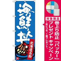のぼり旗 北海道名物 海鮮丼 (SNB-3637) [プレゼント付]