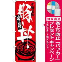 のぼり旗 十勝名物 豚丼 (SNB-3644) [プレゼント付]