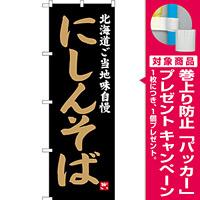 のぼり旗 にしんそば 北海道ご当地自慢 (SNB-3652) [プレゼント付]