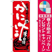 のぼり旗 かに汁 北海道郷土料理 (SNB-3658) [プレゼント付]