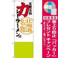 のぼり旗 室蘭名物 カレーラーメン 北海道名物 (SNB-3672) [プレゼント付]
