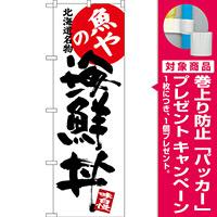 のぼり旗 魚やの海鮮丼 北海道名物 (SNB-3694) [プレゼント付]