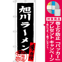 のぼり旗 旭川ラーメン 北海道名物 (SNB-3697) [プレゼント付]