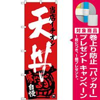 のぼり旗 天丼 当店イチオシ (SNB-3711) [プレゼント付]