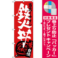 のぼり旗 鉄火丼 当店イチオシ (SNB-3720) [プレゼント付]
