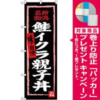 のぼり旗 鮭イクラ親子丼 (黒地) (SNB-3725) [プレゼント付]