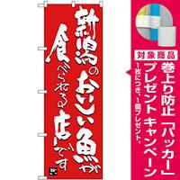 のぼり旗 新潟のおいしい魚が食べられる店です (SNB-3730) [プレゼント付]