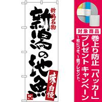 のぼり旗 新潟の地魚 (SNB-3733) [プレゼント付]