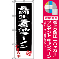 のぼり旗 長岡生姜醤油ラーメン (SNB-3743) [プレゼント付]