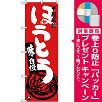 のぼり旗 ほうとう 赤 (SNB-3759) [プレゼント付]
