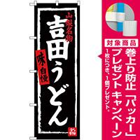 のぼり旗 吉田うどん (SNB-3764) [プレゼント付]
