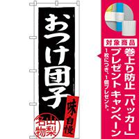 のぼり旗 おつけ団子 長野名物 (SNB-3767) [プレゼント付]