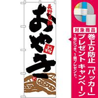 のぼり旗 おやき イラスト付 (SNB-3773) [プレゼント付]