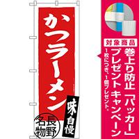 のぼり旗 かつラーメン 長野名物 (SNB-3778) [プレゼント付]