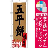 のぼり旗 五平餅 長野名物 (SNB-3785) [プレゼント付]