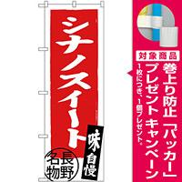 のぼり旗 シナノスイート 長野名物 (SNB-3790) [プレゼント付]