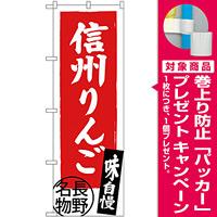 のぼり旗 信州りんご 長野名物 (SNB-3792) [プレゼント付]