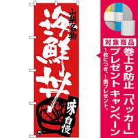 のぼり旗 山梨名物 海鮮丼 味自慢 (SNB-3794) [プレゼント付]