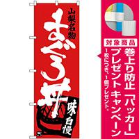 のぼり旗 山梨名物 まぐろ丼 味自慢 (SNB-3795) [プレゼント付]