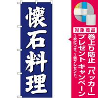 (新)のぼり旗 懐石料理 (SNB-3807) [プレゼント付]