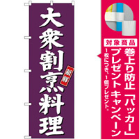 (新)のぼり旗 大衆割烹料理 (SNB-3809) [プレゼント付]